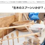 グリーンウッドワークの取り組みが滋賀・湖北の地元新聞紙に取り上げられました