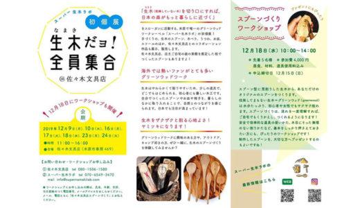 滋賀でグリーンウッドワークのスプーンを展示しています!