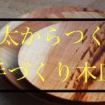 丸太からつくる手づくり木皿