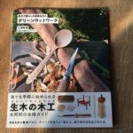 グリーンウッドワーク生木でつくる暮らしの道具