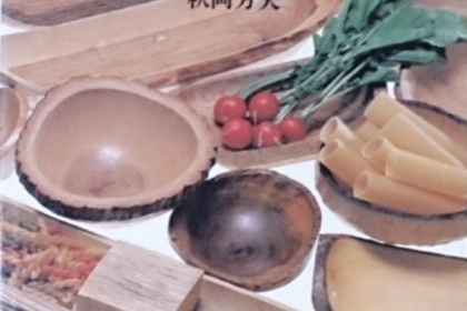 秋岡芳夫著-樹の器